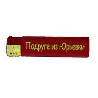 """Подарочная зажигалка """"подруге из Юрьевки"""""""