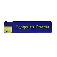 """Подарочная зажигалка """"Подарок из Юрьевки"""" Юрьевка"""