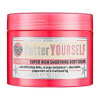 Крем для тела Soap & Glory™ Butter Yourself™ Body Cream