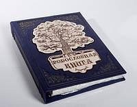 "Родословная книга ""Дерево"""