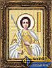 Схема иконы для вышивки бисером - Георгий Победоносец Св. Великомученик, Арт. ИБ5-019-2