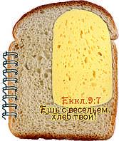 """Блокнот фигурный """"Ешь с весельем хлеб твой"""""""