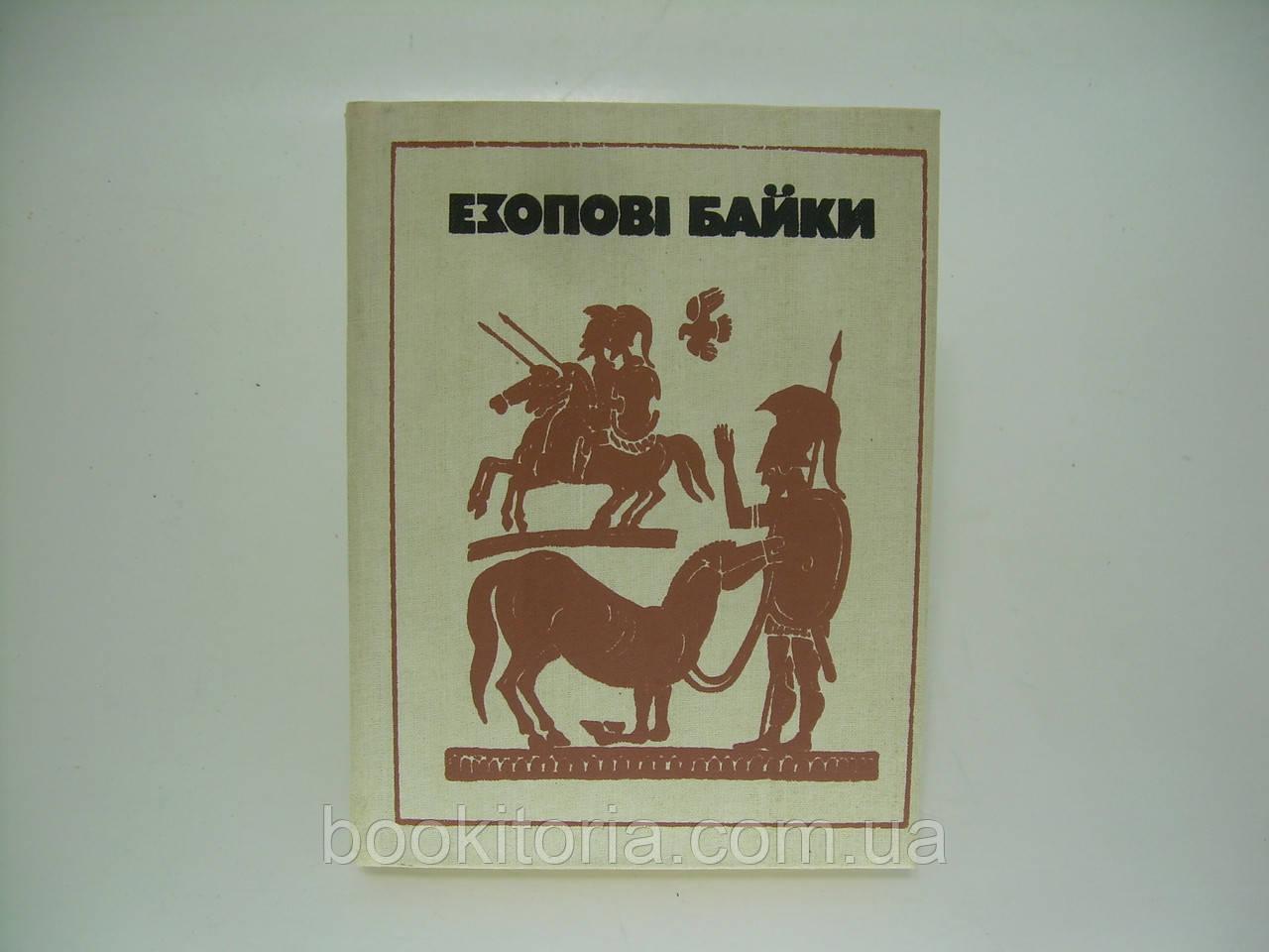 Езопові байки (б/у).