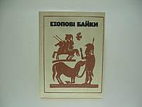 Езопові байки (б/у)., фото 1