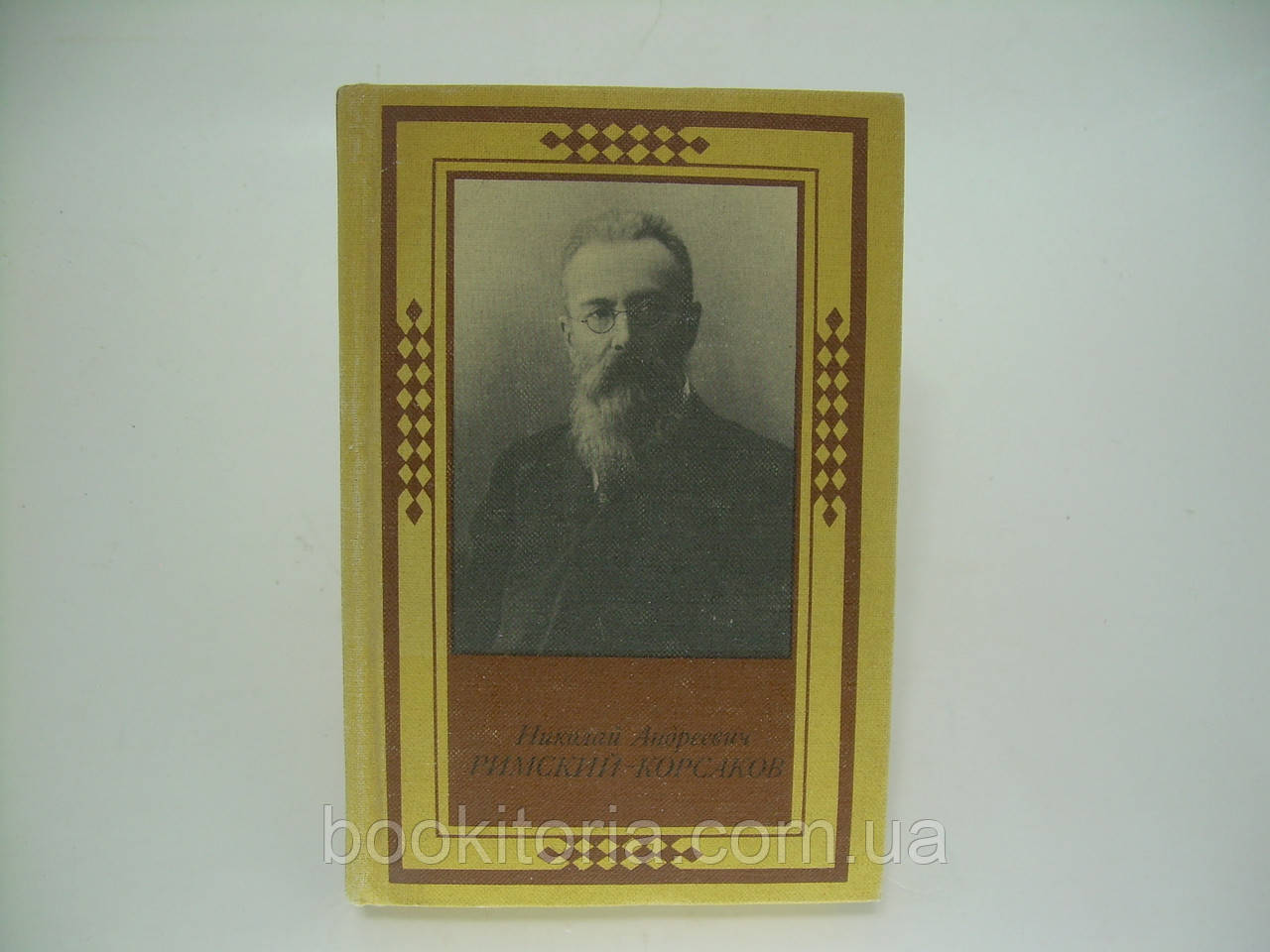Кунин И.Ф. Николай Андреевич Римский-Корсаков (б/у).