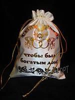 Мешочек для зерна (бежевый, красный, розовый, золотой, серебряный)