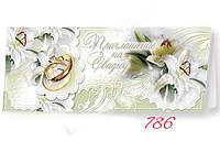 Свадебные пригласительные 661