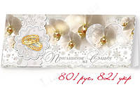 Свадебные пригласительные 694