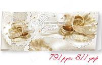 Свадебные пригласительные 701