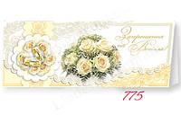 Свадебные пригласительные 705