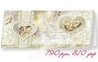 Свадебные пригласительные 656