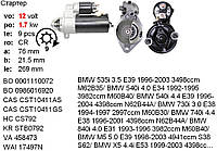 Стартер б/у BOSCH ALPINA Roadster BMW 530 535 540 730 735 740 840 M5 X5 Z8, фото 1