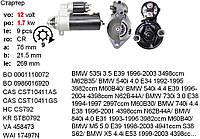 Стартер б/у BOSCH ALPINA Roadster BMW 530 535 540 730 735 740 840 M5 X5 Z8