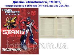 Дневник школьный «Transformers», ТМ Kite, фото 3
