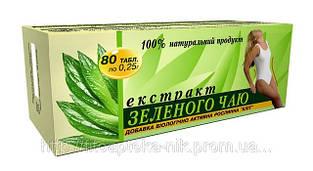 Зеленого чаю екстракт 80 пігулок