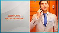 Вскрытие  без повреждений входной двери Днепропетровск