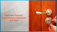 Вскрыть бБез повреждения замка с помощью отмычек Днепропетровск