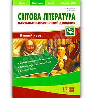 Навчально-практичний довідник Світова література Авт: Корсунова І. Вид-во: Торсінг