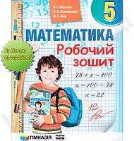 Робочий зошит Математика 5 клас Нова програма Авт: Мерзляк А. Вид-во: Гімназія