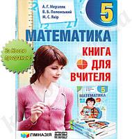 Математика. 5 клас. Книга для вчителя. А. Г. Мерзляк., В. Б. Полонський., М. С. Якір. Вид-во: Гімназія.