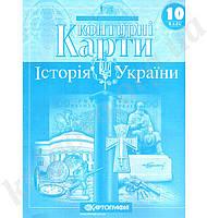 Контурні карти Історія України 10 клас Вид-во: Картографія