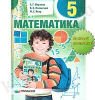 Учебник Математика 5 класс Новая программа Авт: Мерзляк А. Полонский В. Якир М. Изд-во: Гимназия