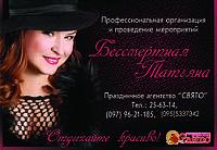 Ведущая свадьбы (тамада) Бессмертная Татьяна (г.Николаев)