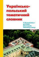 «Українсько-польський тематичний словник»