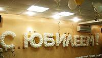 Оформление юбилея воздушными шарами. Поздравительная надпись.