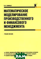 Математическое моделирование производственного и финансового менеджмента