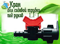 Кран для садовой трубки под рукав    LFT