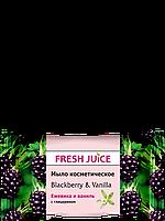 Мыло косметическое Blackberry&Vanilla 75г Fresh Juice
