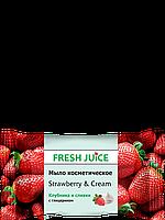 Мыло косметическое Strawberry&Cream 75г Fresh Juice