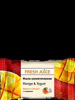 Мыло косметическое Mango&Yogurt 75г Fresh Juice