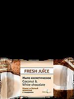 Мыло косметическое Coconut&White Chocolate 75г Fresh Juice
