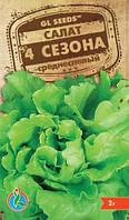 Насіння салату 4 Сезона, 1 г