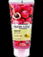 Пилинг для тела Litchi&Ginger 200мл Fresh Juice