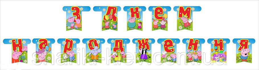 """Гирлянда """"З Днем Народження"""" Свинка Пеппа на День рождения в стиле Свинка Пеппа, фото 2"""