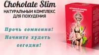 """Шоколад для похудения - Chocolate Slim """"- 10 кг"""""""