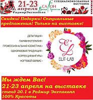 Выставка 21-22-23 апреля 2016. Харьков
