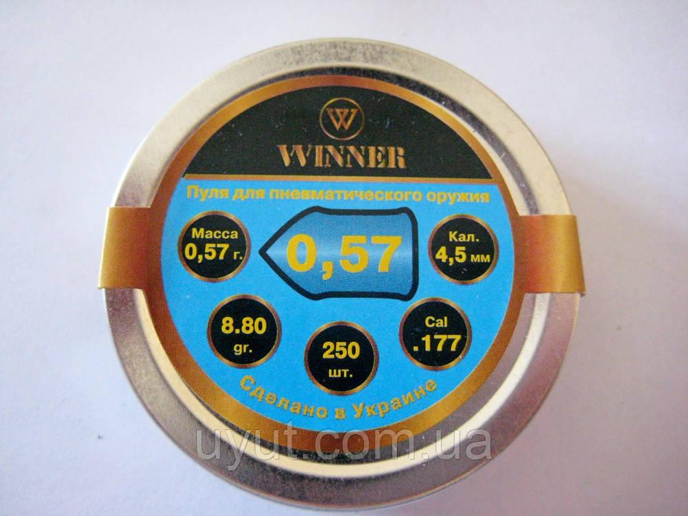 Пули пневматические Winner 0,57г (250 шт.)