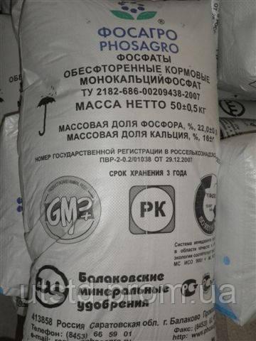 Монокальций фосфат (Росия) Б.Б по 800 кг