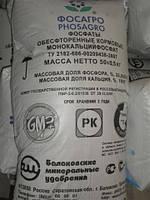 Монокальций фосфат (Росия) Б.Б по 800 кг, фото 1