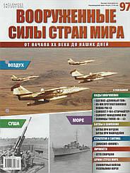 Збройні сили №97