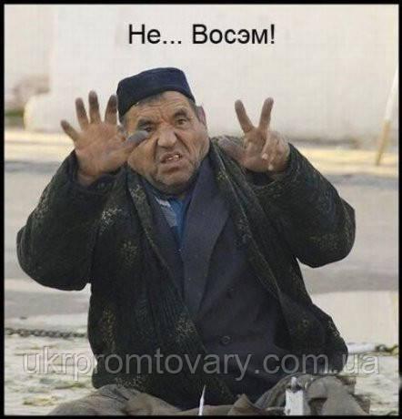 Торговаться, получить скидку опт розница ukrpromtovary.com.ua
