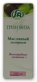 Натуральное масло виноградных косточек 100мл