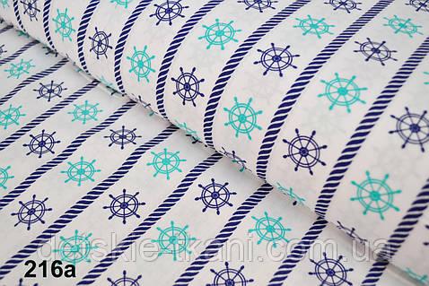 Бязь с штурвалами сине-бирюзового цвета (№216а)
