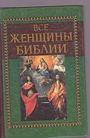 Все женщины библии Эдит Дин