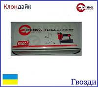 Гвоздь для степлера Intertool PT 8650