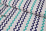 Ткань с тонким зигзагом сине-бирюзового цвета (№219а), фото 3